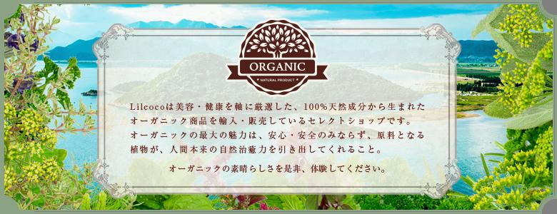 Lilcocoは美容・健康を軸に厳選した、100%天然成分から生まれた オーガニック商品を輸入・販売しているセレクトショップです。 オーガニックの最大の魅力は、安心・安全のみならず、原料となる 植物が、人間本来の自然治癒力を引き出してくれること。 オーガニックの素晴らしさを是非、体験してください。