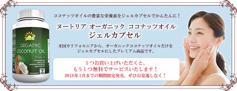 オーガニック ココナッツオイル ジェルカプセル 期間限定発売開始!