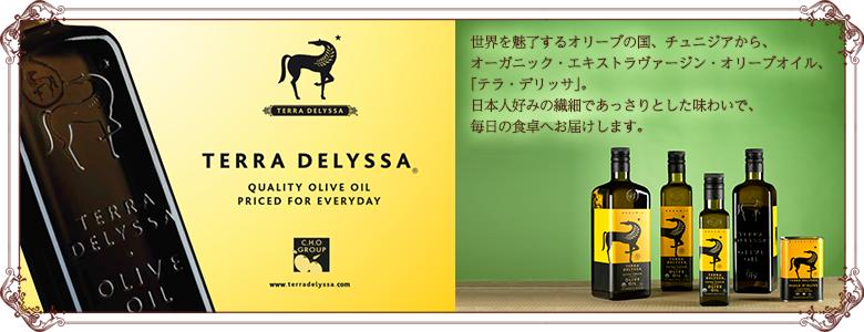 高級オーガニック・エキストラヴァージン・オリーブオイル「TERRA DELYSSA(テラ・デッリサ)